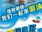 江门江海区哪里有游泳培训游泳全年培训中考培训成人儿童培训