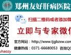 郑州最好的肝病医院好不好