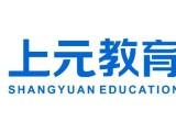 蕪湖上元教育專業的平面設計培訓機構