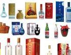 临沂回收名酒分类 茅台酒回收 五粮液回收
