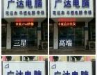 蚌埠广达电脑三星苹果手机维修全城最低价