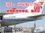 苏州空运物流哪家收费合理正确查询货运单号欢迎光临