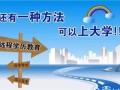 辽宁省电大学费低下证快2017火热招生中 官方
