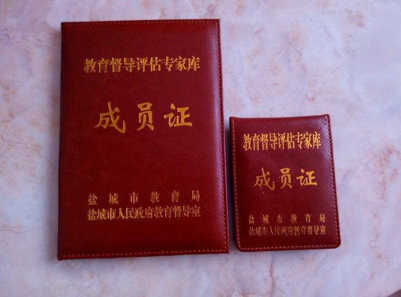 温州专业定制厂家批量高档pu革成员证督学证封皮皮套