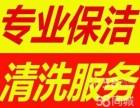 衢州专业家庭保洁 公司保洁 钟点工 玻璃清洗 油烟机清洗