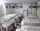 临安回收旧空调 临安旧空调回收,收购旧电器上门服务