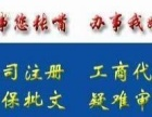 宣城水阳江信息咨询 代办公司