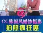 贵港CC韩国风婚纱摄影周年店庆较100元抢拍