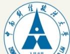 中南财经政法大学成人自考专升本专套本开始报名,欢迎咨询