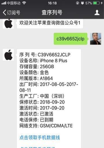 苹果8p 内存256g诚心转让