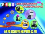 蚌埠快速上门电脑维修,系统安装,打印机复印机维修加墨