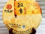 云南普洱茶 和德臻茶业 班章茶王 熟茶 380克 茶叶 熟饼包邮