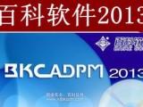 内江百科幕墙设计软件2013BKCADPM软件带加密锁