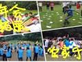 员工年会聚会游玩 深圳农家乐野炊/真人CS烧烤沙滩趣味活动
