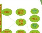 广西南宁电工-电焊特殊工种操作证培训