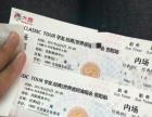 张学友贵阳演唱会门票