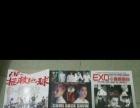 exo周边 杂志