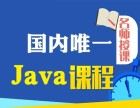 深圳Java python软件开发培训学习哪里好!