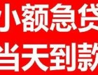 芜湖 车辆贷款 可车 贷款十分钟到账