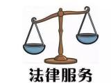 青浦区香花桥街道 经济纠纷律师 民间借贷纠纷追偿