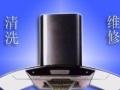 开发区月光兰庭家电维修 空调冰箱洗衣机燃气灶