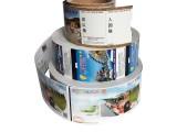 广州日昇定制旅游景点游乐场门票制作印刷展会演唱会折叠卷装门票
