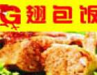 G米居鸡翅包饭加盟