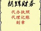 杭州市富阳区代理记账 做账报税 税务咨询