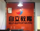 连云港自立教育职业培训学校平面设计培训