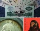 大连收购老版人民币,大连收购连体钞纪念钞,大连收购邮票猴票