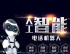 海口智能语音电销机器人加盟,电话机器人系统代理加盟