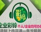 山西-晋中-手机彩铃电话彩铃制作办理