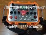 压桩机无线遥控器研发定制厂家南京帝淮非标工业遥控器说明