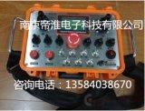 1500米自动巡检污染监控船舶遥控器厂家南京帝淮定做说明