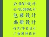 公司户内外展品,背景形象墙,logo墙,海报设计,安装