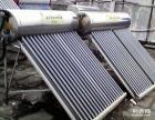 城阳区太阳能维修 城阳维修太阳能水管漏水