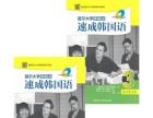 韩语课600元学完一册书