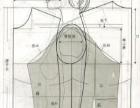合肥服装设计手工打版平面制版服装CAD制版样板制作