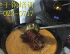 重庆干锅麻辣香锅技术加盟培训,先尝后学更靠谱