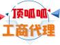 石家庄顶呱呱 公司注册 专业代理机构