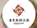 秦妈火锅加盟费用/项目优势