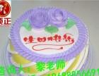 哪里有正宗生日蛋糕培训千层蛋糕培训学技术来广州顶正