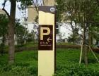 广州办公写字楼科室牌/楼层牌 大厅指示牌制作安装