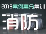 上海注册消防工程师培训 名师倾囊相授紧扣命题核心