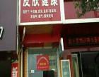 河南省扶康君肤堂生物科技有限公司 高回报零风险