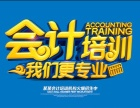 西宁仁和会计学校培训中心哪里好