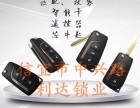 信宜专业匹配汽车芯片钥匙 遥控器 智能卡