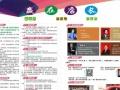 【中商联广西培训中心】加盟官网/加盟费用/项目详情