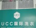 扬州UCC国际洗衣店邗江北路店