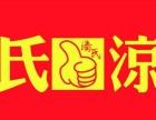 连云港潘氏凉皮加盟开店是创业的好选择!